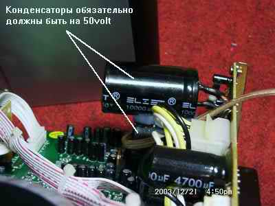 Замена конденсаторов в усилителе